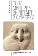 Cова Минервы вылетает в сумерки. Избранные философские тексты ХХI века