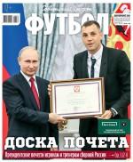 Советский Спорт. Футбол 30-2018 ( Редакция журнала Советский Спорт. Футбол  )