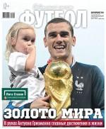 Советский Спорт. Футбол 28-2018 ( Редакция журнала Советский Спорт. Футбол  )