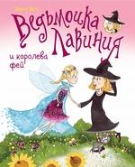 Ведьмочка Лавиния и королева фей (сборник)