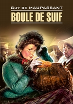 Boule de Suif / Пышка. Книга для чтения на французском языке