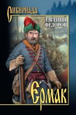 Ермак. Том II