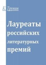 Лауреаты российских литературных премий