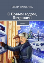 СНовым годом, Петрович! Рассказ