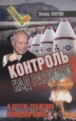 Контроль над разумом и др. сражения холодной войны