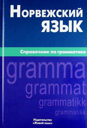Норвежский язык. Справочник по грамматике