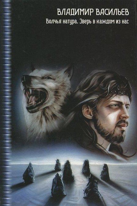 Волчья натура. Зверь в каждом из нас