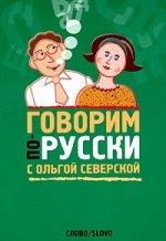 Говорим по русски с Ольгой Северской