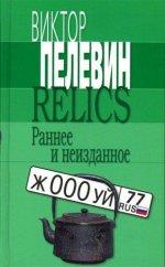 Relics. Раннее и неизданное