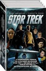 Star Trek. Звездный путь. Четыре тома