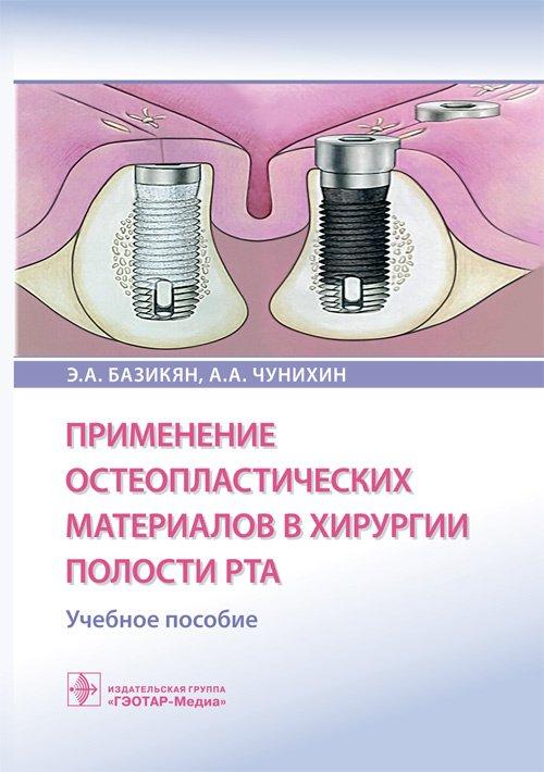 Применение остеопластических материалов в хирургии полости рта: учебное пособие
