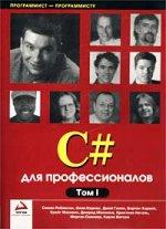 C# для профессионалов. Том первый. Том второй