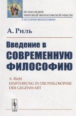 Введение в современную философию. Пер. с нем