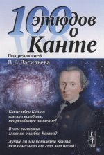 100 этюдов о Канте