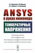 ANSYS в руках инженера: Температурные напряжения