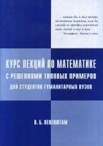 Курс лекций по математике с решениями типовых примеров для студентов гуманитарных вузов