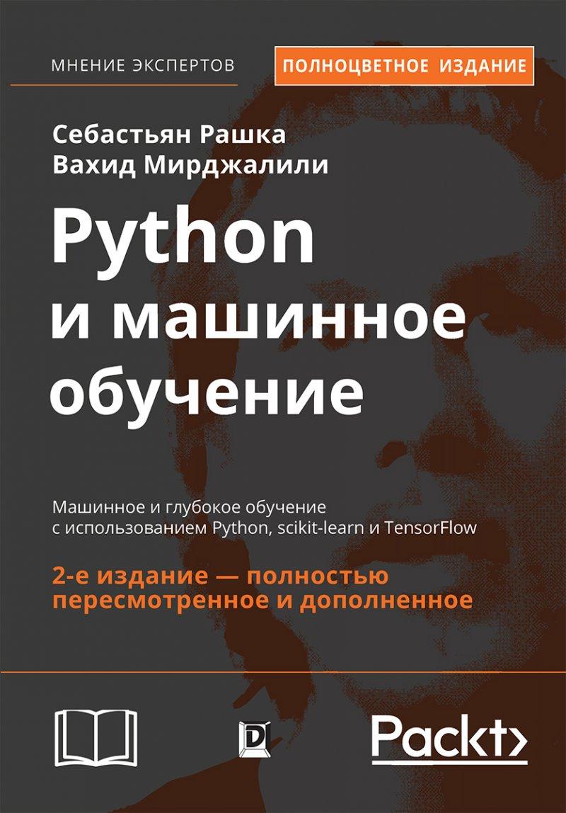 Python и машинное обучение: машинное и глубокое обучение с использованием Python, scikit-learn и TensorFlow. Второе издание