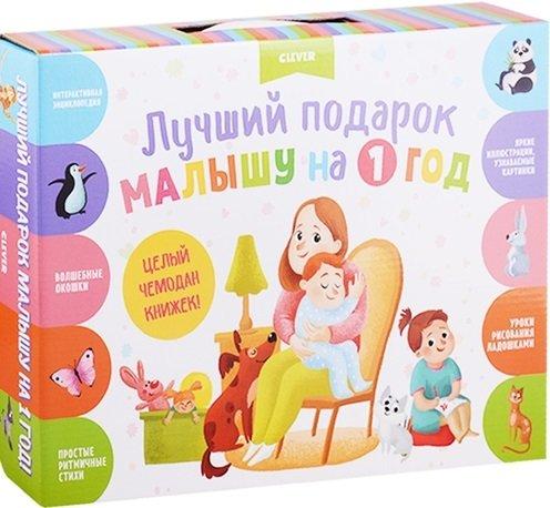 Лучший подарок малышу на 1 год. Комплект из четырех книг