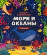 Моря и океаны: книжка с клапанами
