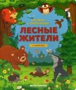 Лесные жители: книжка с клапанами