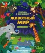 Животный мир: книжка с клапанами