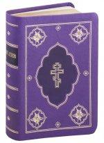 Библия (1142)045 DC (фиолет)