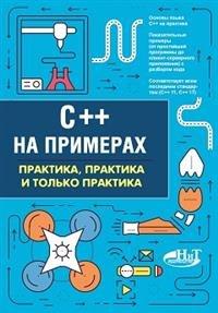 C++ на примерах: практика, практика и только практика