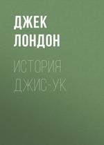 История Джис-Ук