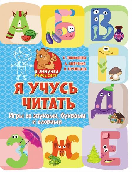 Я учусь читать. Игры со звуками, буквами и словами