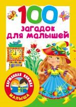 100 загадок для малышей