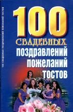 100 свадебных поздравлений, пожеланий, тостов