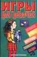 Игры для девочек №13
