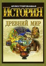Иллюстрированная история. Древний мир