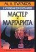 М.А. Булгаков в изложении для школьников. Мастер и Маргарита