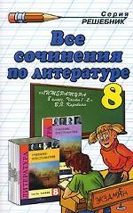Все сочинения по литературе за 8 класс