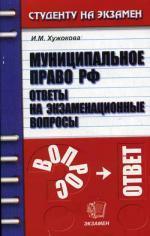 Муниципальное право РФ. Ответы на экзаменационные вопросы. 3-е издание, стереотипное