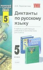 Русский язык. Сборник диктантов. 5 класс