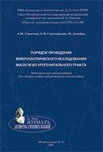Порядок проведения микроскопического исследования мазков из урогенитального тракта. Методические рекомендации для специалистов по лабораторной диагностике