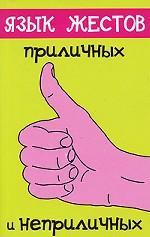 Язык жестов. Приличных и неприличных