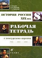 История России. XIX век: рабочая тетрадь с контурными картами, 8 класс