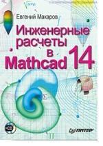 Инженерные расчеты в Mathcad 14