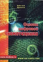 Скачать Основы цифровой схемотехники бесплатно Бабич,Жуков