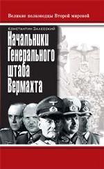 Начальники Генерального штаба Вермахта