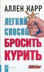 Легкий способ бросить курить. 2-е издание, дополненное и переработанное