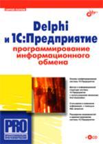 Delphi и 1С: Предприятие. Программирование информационного обмена