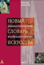 Новый энциклопедический словарь изобразительного искусства. В 10 томах. Том VI. Н-О