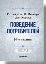 Поведение потребителей. 10-е изд