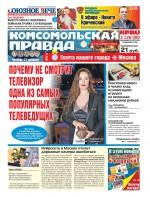 Komsomol Pravda. Moscow 146ч-2018