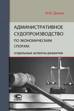 Административное судопроизводство по экономическим спорам: отдельные аспекты развития