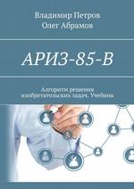 АРИЗ-85-В. Алгоритм решения изобретательских задач. Учебник
